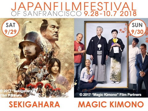 Upcoming Films at the 2018 Japan Film Festival of San